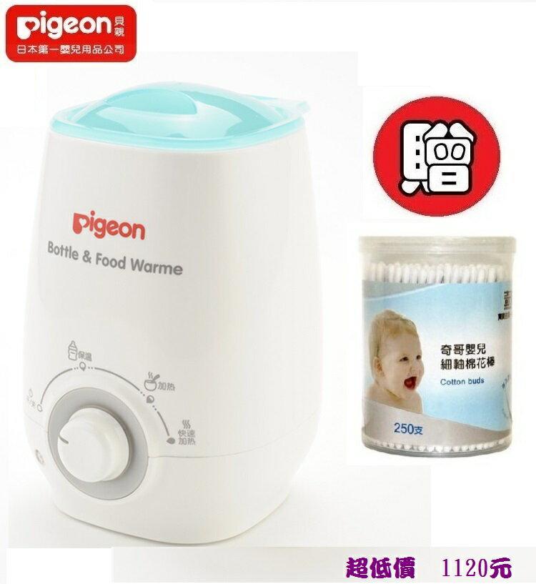 *美馨兒* 貝親 Pigeon-溫奶及食物加熱器 (溫奶器) 1120元+贈奇哥嬰兒細軸棉花棒