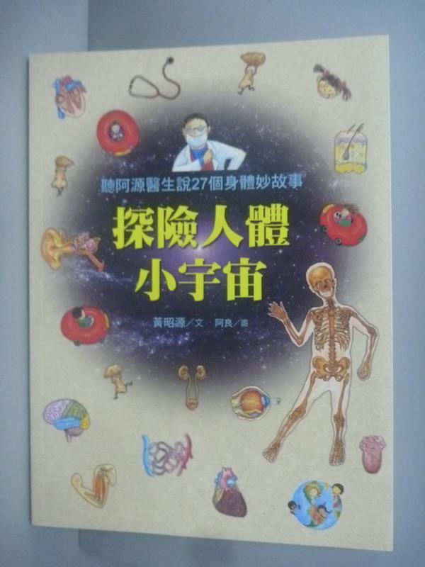 ~書寶 書T6/少年童書_YAZ~探險人體小宇宙:聽阿源醫生說27個身體妙故事_黃昭源