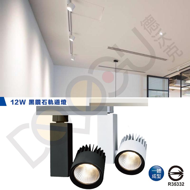 LED 12W 軌道投射燈一體式12W 黑鑽石軌道燈