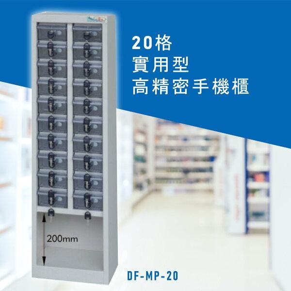 台灣NO.1大富實用型高精密零件櫃DF-MP-20收納櫃置物櫃公文櫃專利設計收納櫃手機櫃