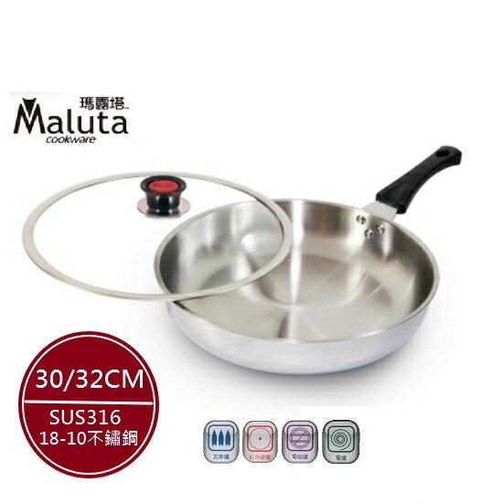【晨光】Maluta瑪露塔 頂級七層316不鏽鋼30CM平底鍋(007652) /32CM平底鍋(007669)【現貨】