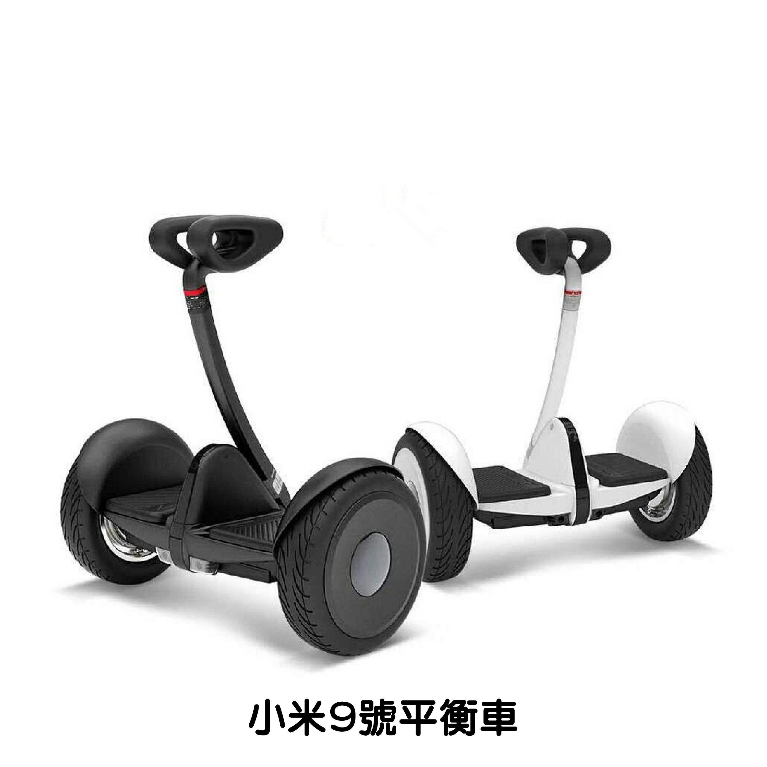 小米九號平衡車 原裝直送 現貨供應 當天出貨 9號平衡車 小米體感電動平衡 雙輪車 代步車【coni shop】