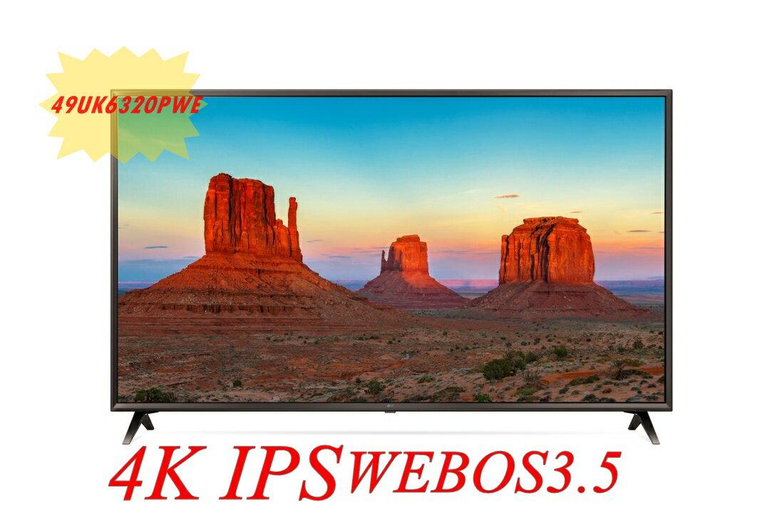 *****東洋數位家電***** LG   49型 UHD 4K IPS 硬板電視49UK6320PWE