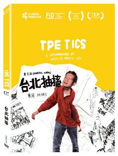 台北抽搐DVD