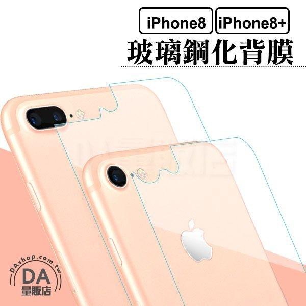《DA量販店》高品質蘋果iphone88plusi8背蓋超硬9H鋼化玻璃背面保護貼保護膜(80-3041)