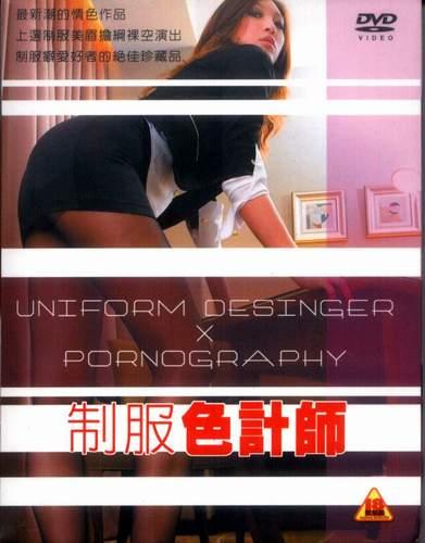 制服色計師*DVD
