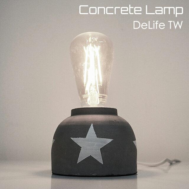 DeLife 星星水泥燈座- 附LED愛迪生燈泡 0