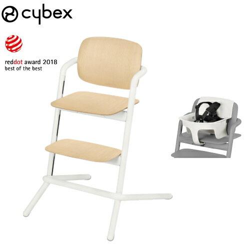德國【Cybex】LEMOCHAIR木質款成長用餐組(餐椅+護欄)