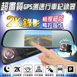 2K錄影+台灣晶片【測速王 2K超畫質 GPS測速 行車紀錄器】5吋觸控螢幕 行車記錄器