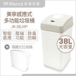 美寧Mistral 智慧型感應垃圾桶 38公升大容量 JR-38LMP 防臭防蟑【贈 隱藏式垃圾桶】