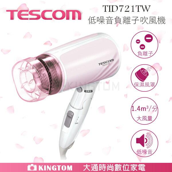 TESCOM TID721TW 低噪音負離子吹風機 負離子吹風機 保濕風罩 公司貨 保固12個月