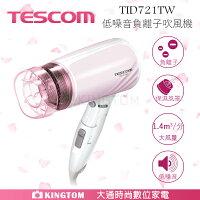美容家電到TESCOM TID721TW 低噪音負離子吹風機 負離子吹風機 保濕風罩 公司貨 保固12個月