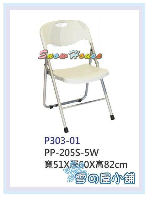 ╭☆雪之屋居家生活館☆╯P303-01 PP-205S-5W/休閒椅/折疊椅/會客椅/課桌椅
