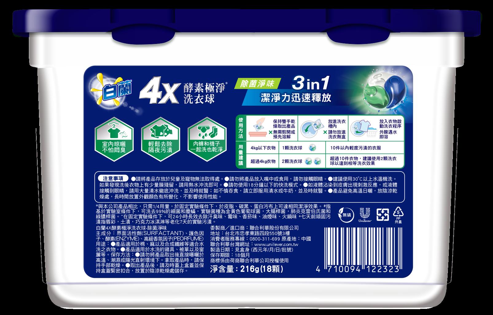 白蘭4X酵素極淨洗衣球-除菌淨味