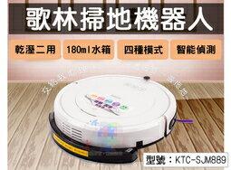 【尋寶趣】KOLIN 歌林 掃地機器人 乾濕二用 四種模式 防跌落 除塵機 智慧型掃地機 吸塵器 KTC-SJM889