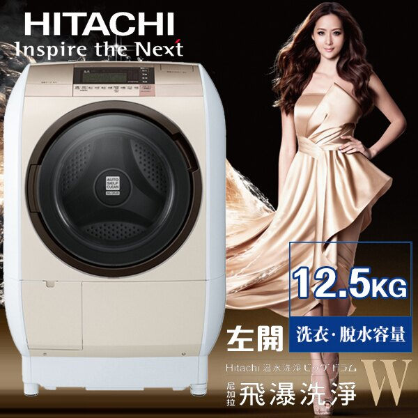 HITACHI日立 12.5KG 溫水尼加拉飛瀑 滾筒式 洗脫烘洗衣機 SFBD5200W 左開 日本原裝