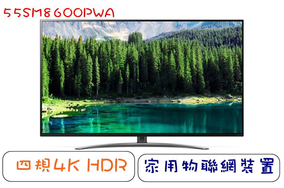 *****東洋數位家電***** LG 55型奈米4K聯網LED液晶電視55SM8600PWA