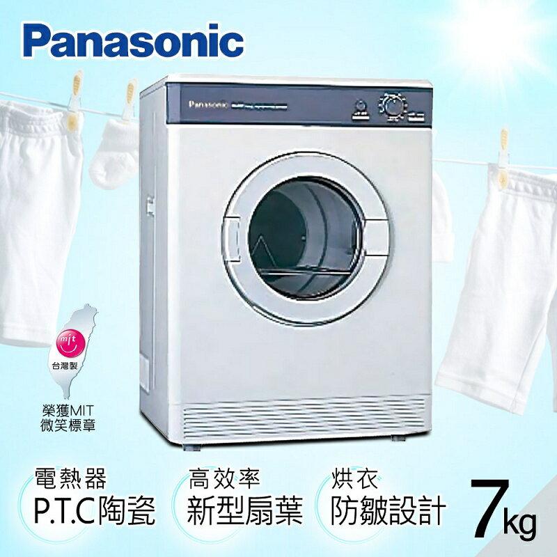 ★贈行李電子秤【Panasonic國際牌】7公斤乾衣機/瓷灰(NH-70Y)