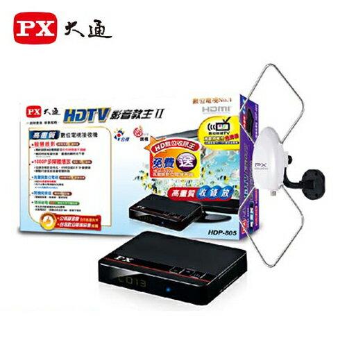 PX大通高畫質數位電視接收機HDP-805【愛買】