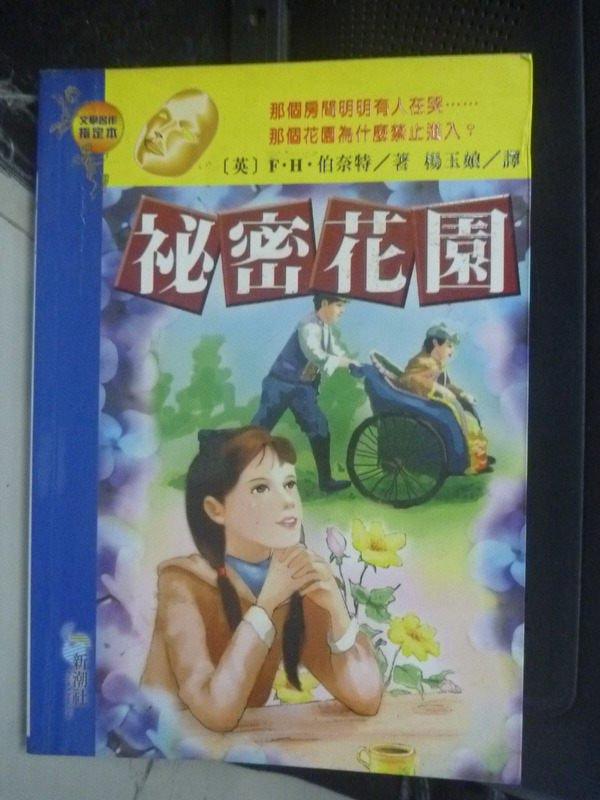 【書寶二手書T9/兒童文學_INC】祕密花園_F‧H‧伯奈特