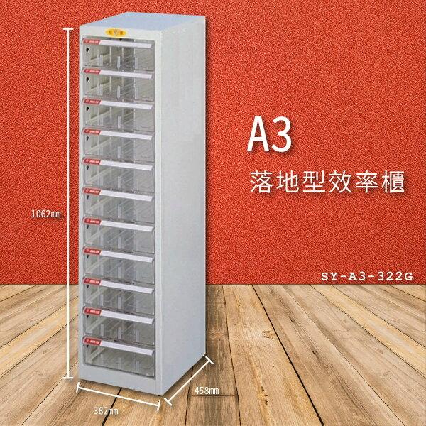 官方推薦【大富】SY-A3-322GA3落地型效率櫃收納櫃置物櫃文件櫃公文櫃直立櫃收納置物櫃台灣製造