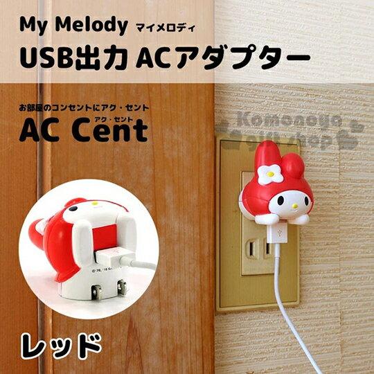 〔小禮堂〕美樂蒂 USB充電插座《紅帽.造型.趴姿》可收納式插頭