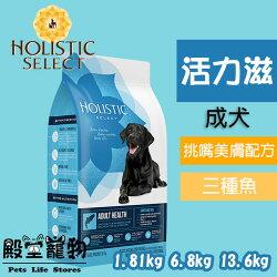 【殿堂寵物】活力滋 Holistic 成犬 三種魚挑嘴美膚配方 狗飼料 1.81kg 6.8kg 13.6kg