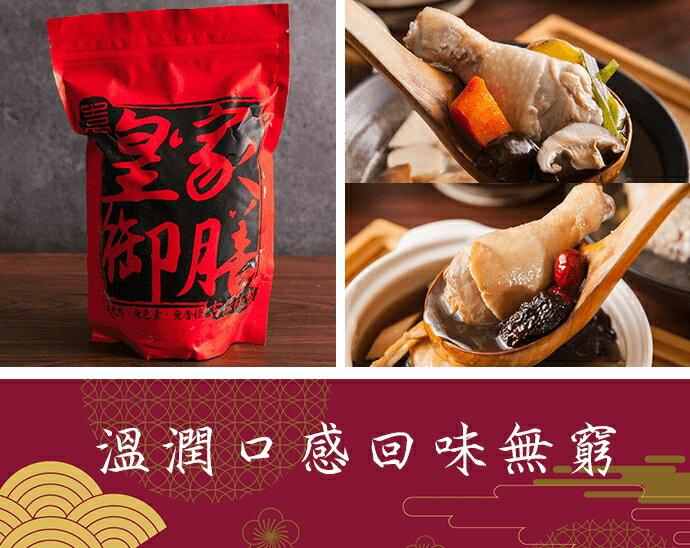 【皇家御膳】秘製米湯雞 / 大份量800G / 電鍋料理包 5