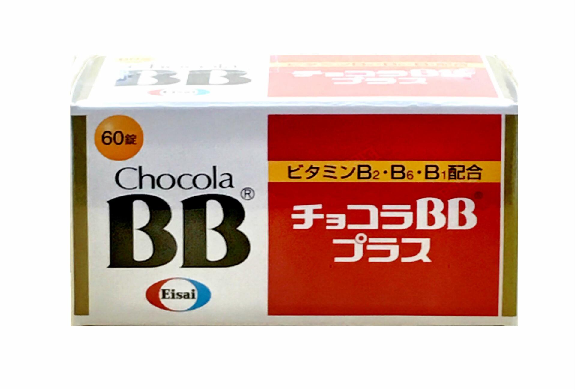 俏正美 Chocola BB plus 60錠/瓶◆德瑞健康家◆