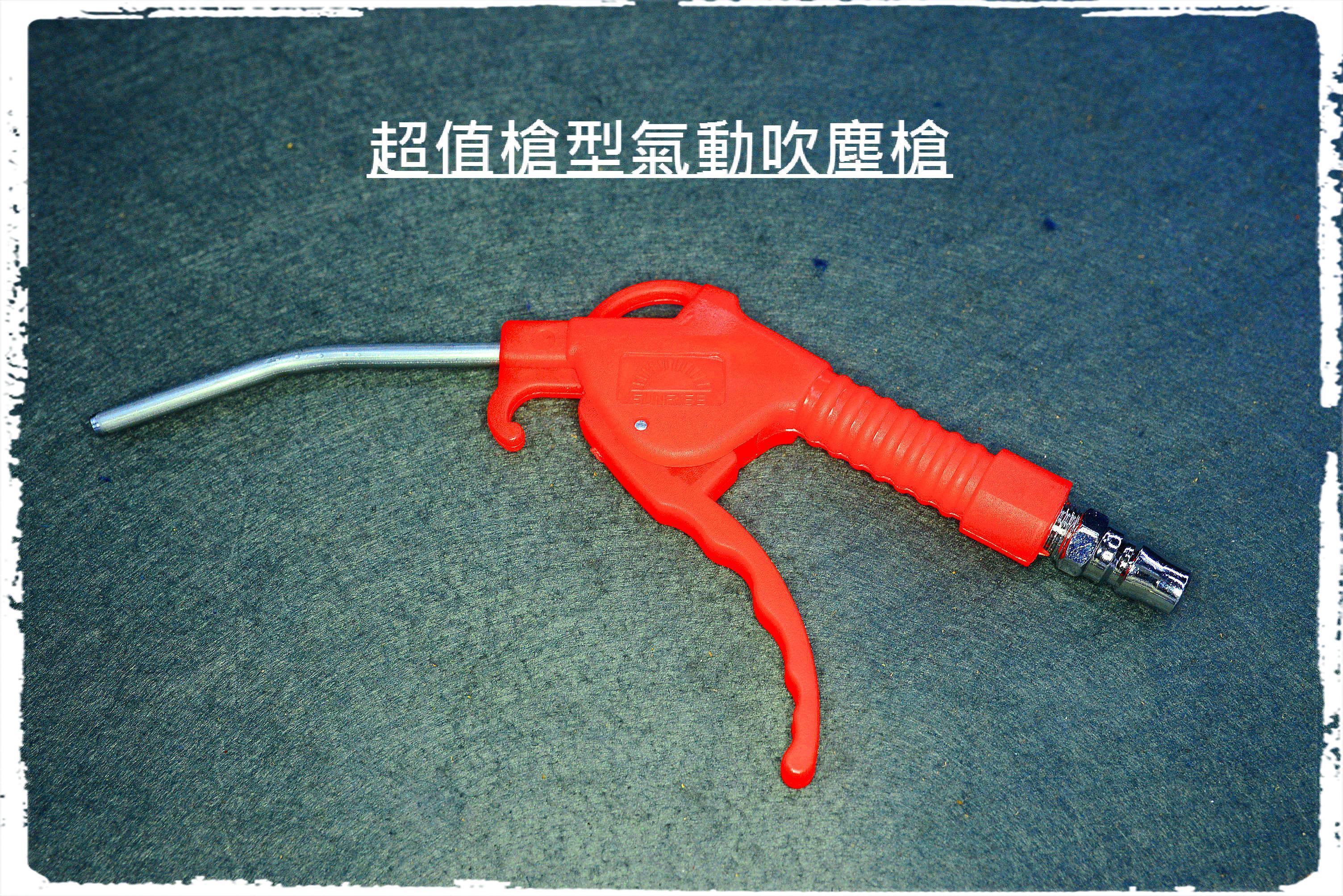 氣動塑鋼吹塵槍 除塵槍風槍 空氣槍 5吋研磨機 電動打蠟機刻磨機 鋰電鑽頭 美容清潔烤漆木工空壓機 過濾水器調壓器調速器