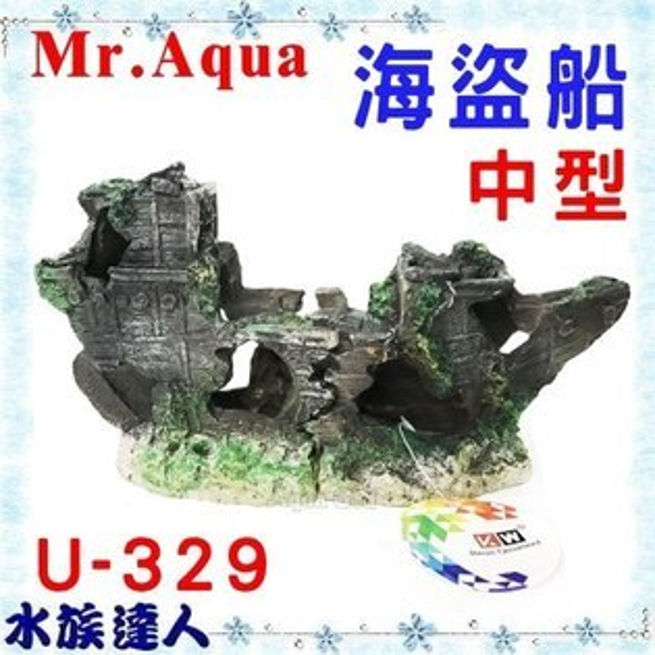 水族達人:【水族達人】【裝飾品】水族先生Mr.Aqua《海盜船中型U-329R-MR-050》