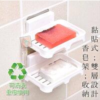 ORG《SD1026》雙層~可重複使用 香皂架 肥皂架 瀝水架 香皂盤 肥皂盤 收納架 防水 無痕免釘 浴室 衛浴用品 0