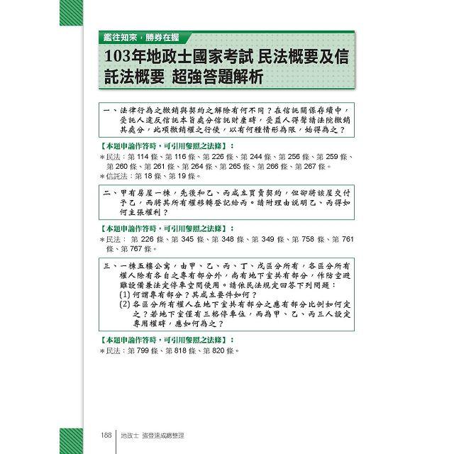 2016全新改版!地政士(專業科目四合一)─強登速成總整理 8