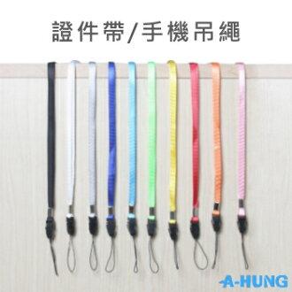 【A-HUNG】證件帶 識別證吊繩 手機吊繩 吊帶 識別證帶 相機繩 識別證掛繩 手機掛繩 手機繩 掛飾 相機掛繩