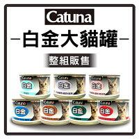寵物用品Catsin / Catuna 白金大貓罐170g*24罐/箱 (C202B21-1)  好窩生活節。就在力奇寵物網路商店寵物用品
