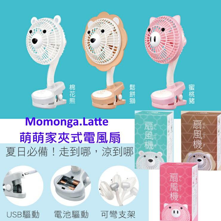 小獅王辛巴日本Momonga-Latte夾式電風扇(粉/白/橘)【寶貝樂園】