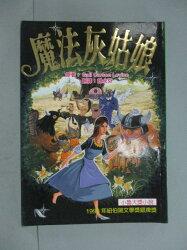 【書寶二手書T1/兒童文學_GTP】魔法灰姑娘_GAIL CARSON