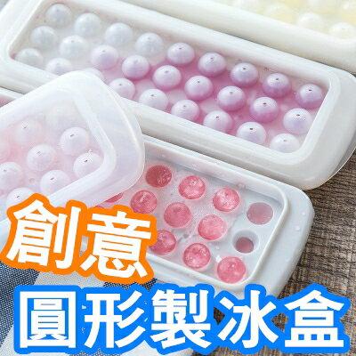 圓形 迷你 圓型冰塊 圓球冰塊 製冰盒 冰格 圓型製冰球 冰塊 製冰【RS652】