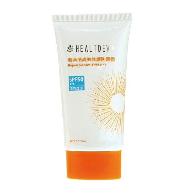 Healtdeva赫蒂法高效修護防曬霜優惠組SPF5080ml*2贈送舒敏卸妝液180ml