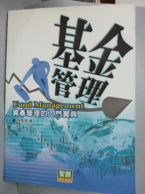~書寶 書T5/大學商學_YGK~基金管理:資產管理的入門寶典_林傑宸