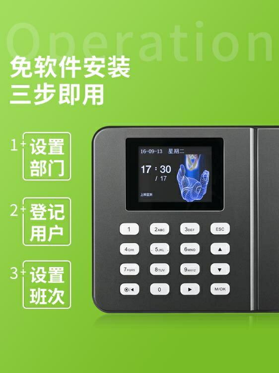 考勤機 智慧zk3960指紋考勤機手指打卡機員工上班簽到機打卡器下班指紋式科技識別器一體機 宜品