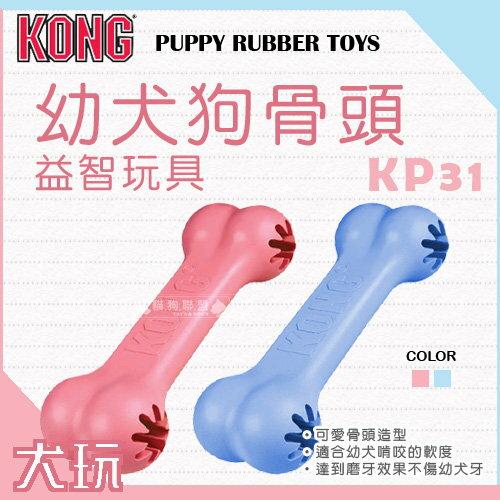 +貓狗樂園+ KONG【PUPPY RUBBER TOYS幼犬狗骨頭益智玩具。KP31 】280元 - 限時優惠好康折扣