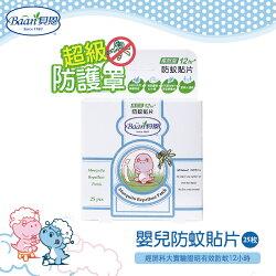 【貝恩Baan】嬰兒防蚊貼片(25枚)有效防蚊12小時 天然檸檬桉 無毒性 不含DEET-MiffyBaby