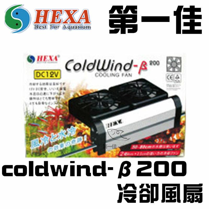 [第一佳水族寵物] 台灣海薩 HEXA〔coldwind-β200〕冷卻風扇 特賣