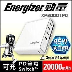 Energizer 勁量行動電源XP20001PD (白) XP20001PD