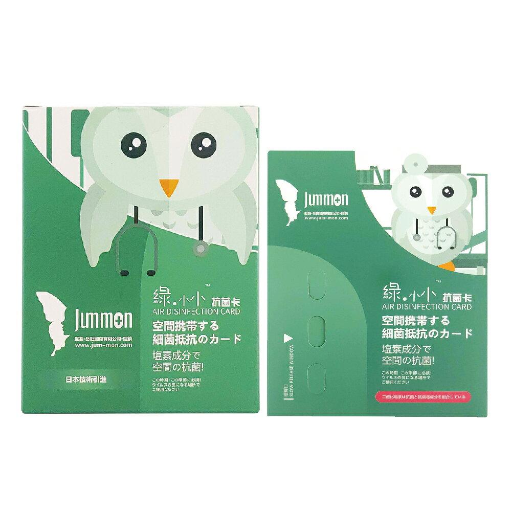 日本技術引進 隨身 綠小小 隨身防護卡 1入