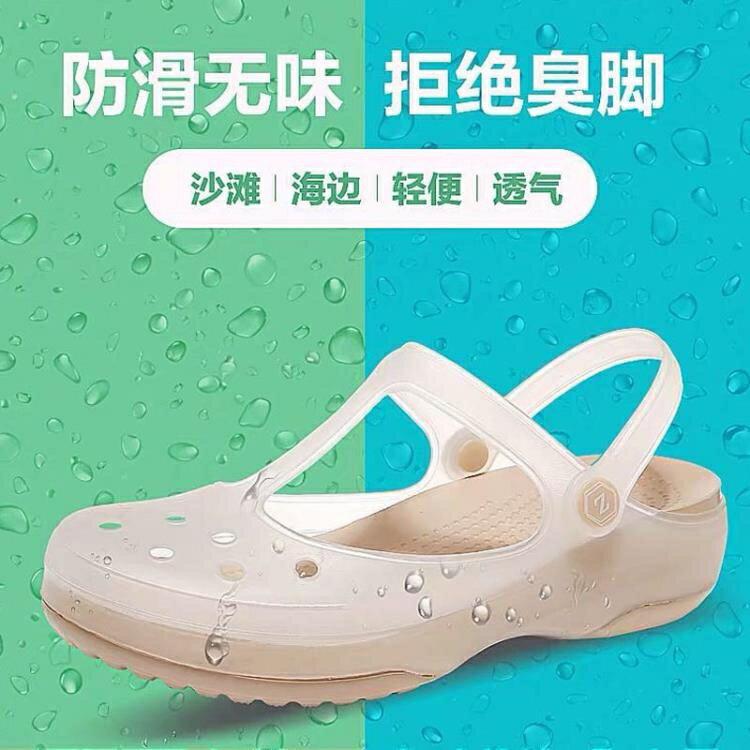 洞洞鞋 洞洞鞋女沙灘鞋夏季涼拖鞋女學生平底韓版包頭中高跟護士果凍鞋女