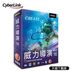 Cyberlink 訊連 威力導演16 旗艦版(升級版)【三井3C】