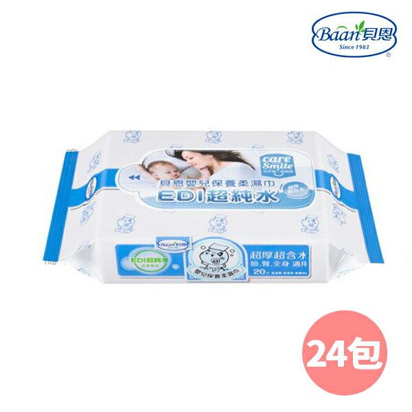Baan貝恩嬰兒保養柔濕巾-無香料80抽【24包箱】【贈嬰兒防曬乳液35mlx1】【悅兒園婦幼生活館】