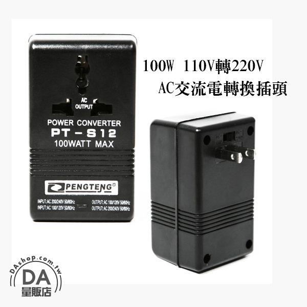 《DA量販店》100W 110V轉220V AC 交流電 轉換 轉換器 轉換插頭 變壓器 (19-194)